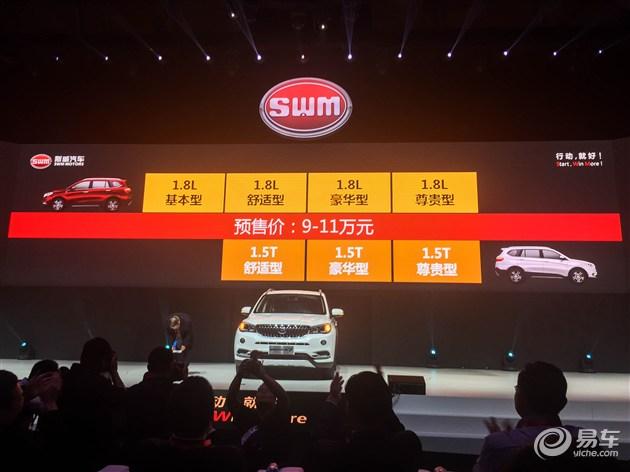 斯威X7首发 7座布局/预售价9万-11万元