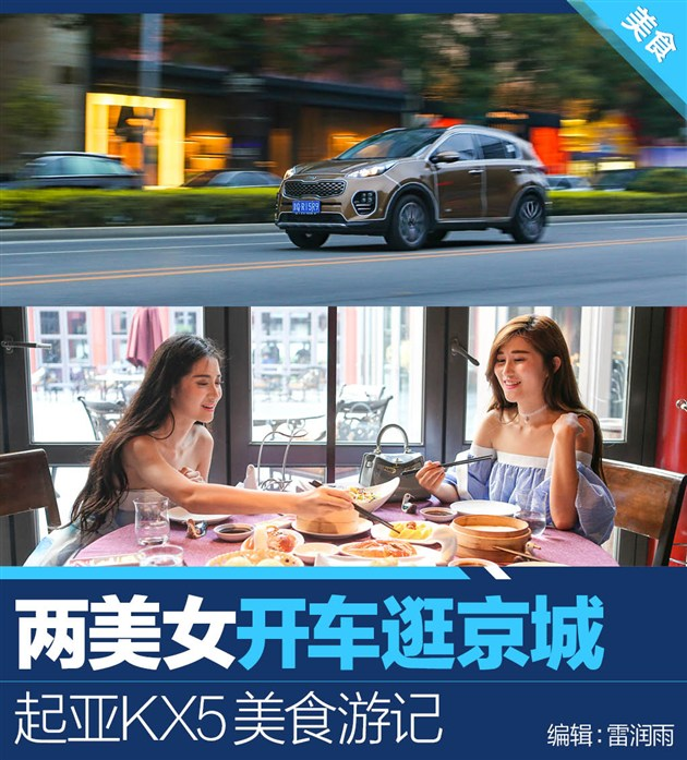 两美女开车逛京城 起亚KX5美食游记