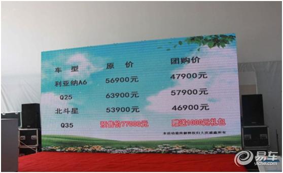 【图文】昌河铃木q35千城联动