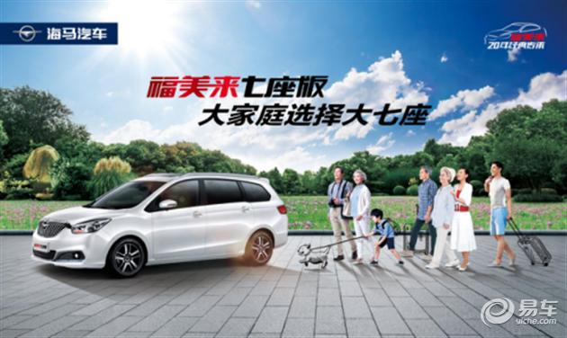福美来家族新车上市进击家庭轿车市场