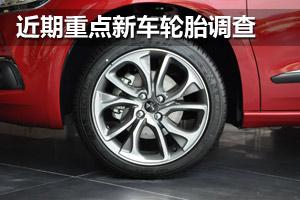 近期重点新车轮胎调查(17)