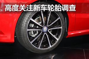 近期重点新车轮胎调查(16)