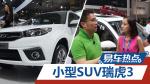 大嘴說車 北京車展小型SUV奇瑞瑞虎3