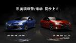 广汽丰田全新凯美瑞 售17.98-27.98万元
