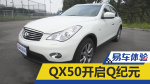 易车体验 QX50开启Q纪元