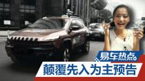 易车热点 Jeep自由光PK奥迪Q5预告