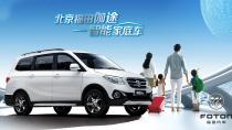 北京福田伽途 定位于智能家庭车