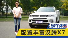 易车体验 配置丰富品质优秀的汉腾X7