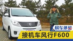 易车体验 旭子推荐接送机神器风行F600
