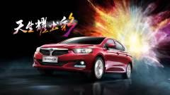 华晨中华H3紧凑型家轿 3月3日上市