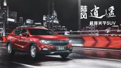陆风全新小型SUV逍遥 预售价9-14万元