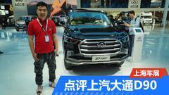 2017上海车展 就是大旭子评上汽大通D90