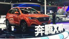 2017上海车展 一汽奔腾X40静态展示