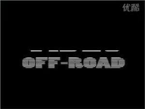 赛弗泥泞道路性能测试