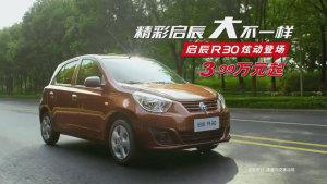 全新启辰R30节油环保小车
