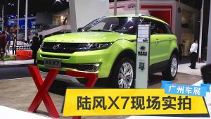 广州车展 陆风X7现场实拍