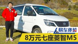 易车体验 8万元七座菱智M5