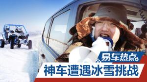 神车遭遇冰雪挑战