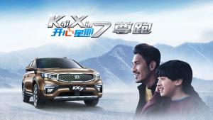 起亚KX7豪华大尺寸7座SUV