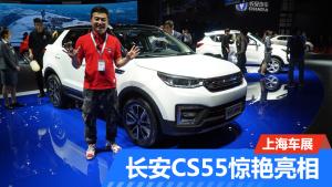 上海车展 长安CS55惊艳亮相