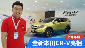 上海车展 全新本田CR-V亮相