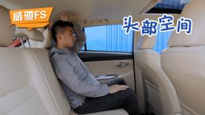 全新丰田威驰FS亮点解析