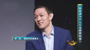 《对话》李斌:互联网造车