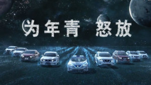 日产系列智行科技 智能刹车