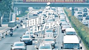 豪华SUV酷夏油耗拉力预告片