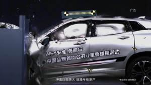 WEY VV7豪华SUV碰撞测试