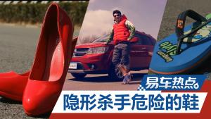 易车热点 最危险的鞋隐患杀手潜伏脚下