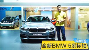 2017成都车展 评全新BMW 5系标准轴距版