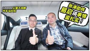 张涛助力#易启搞事情#,蛮扎实!