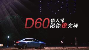 易启搞事情,启辰D60情人节陪你撩女神!