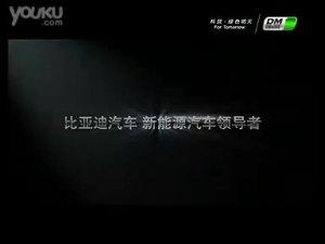比亚迪F3DM官方精彩宣传展示短片