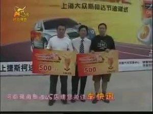 车舞飞扬9月5号节目:明锐节油马拉松