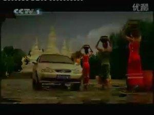 驰骋华夏利国利民 夏利汽车中央台广告