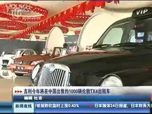 上海电视台报道上海英伦TX品牌文化