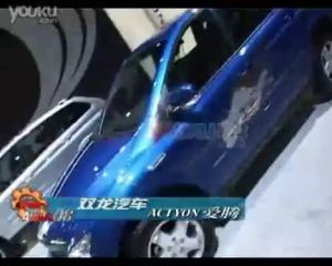 2008北京车展--双龙牌爱腾汽车展出