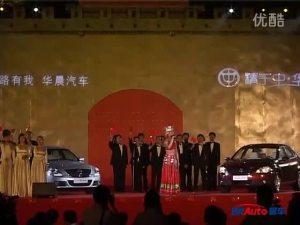 华晨新车发布现场歌曲演唱 爱我中华