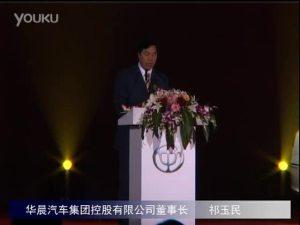 华晨汽车集团公司董事长 祁玉民讲话