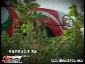 精彩中国精彩帕拉丁 梦回之旅-天池