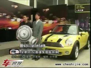 全新MINI  Cooper敞篷汽车登陆申城