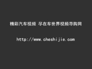 上海大众POLO劲情 内饰全方位展示