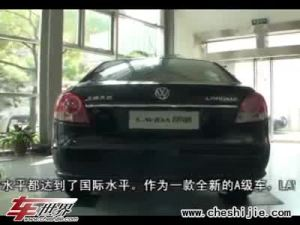 上海大众LAVIDA朗逸概述展示视频