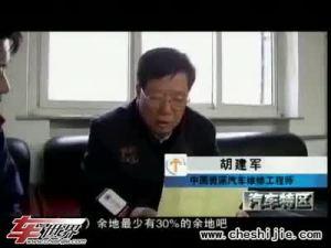 北京台红绿灯 汽车特区5.4(B)