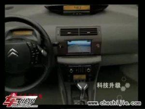 2008东风雪铁龙凯旋尊享升级篇广告