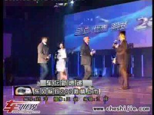 东风标致207北京激情上市时尚优雅