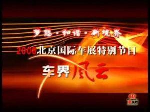 中兴汽车携无限V3亮相北京车展