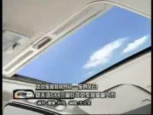 长安铃木新天语SX4三厢上市视频